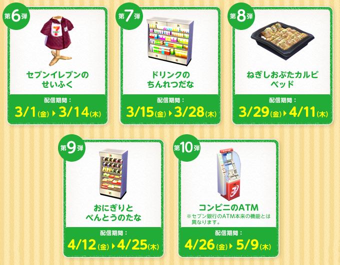711secondset-items