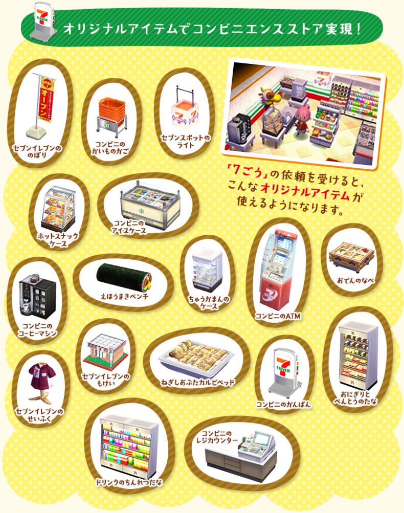 7-eleven-happy-home-designer-dlc-items