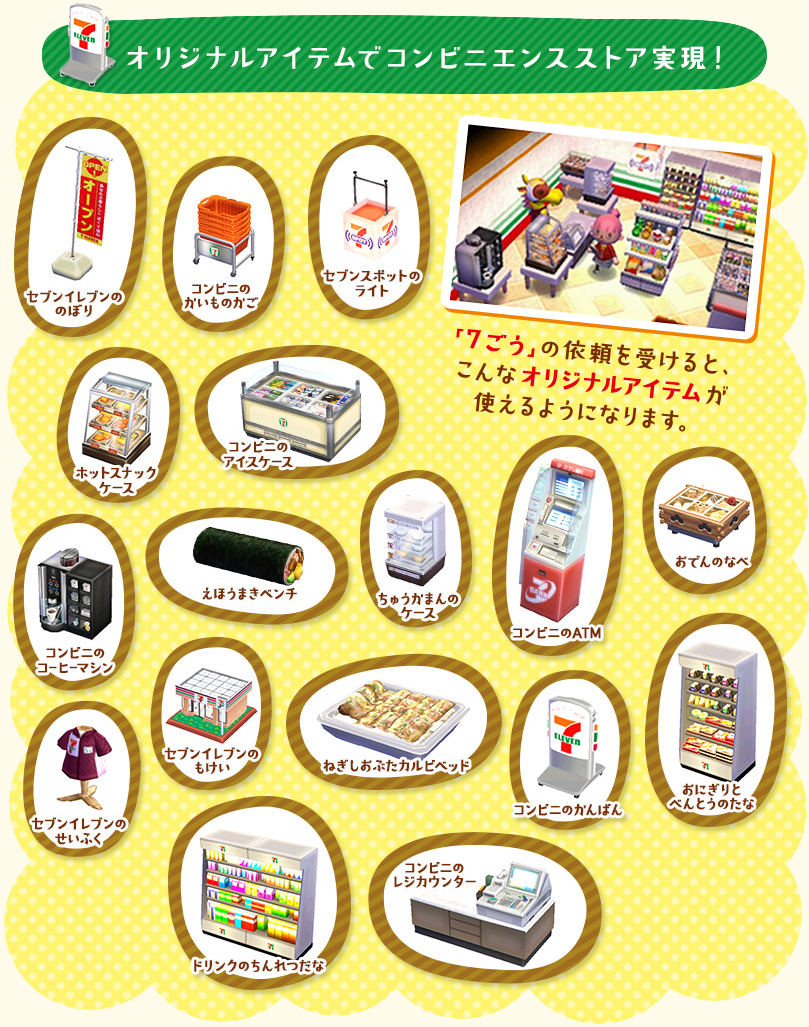 7-eleven-happy-home-designer-dlc-items
