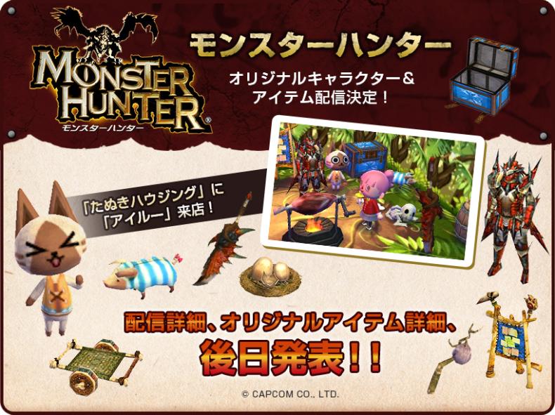 happy-home-designer-monster-hunter-dlc