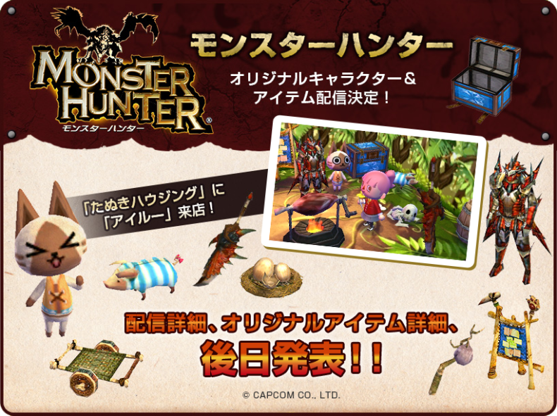 7 eleven and monster hunter dlc promotions revealed for animal crossing happy home designer