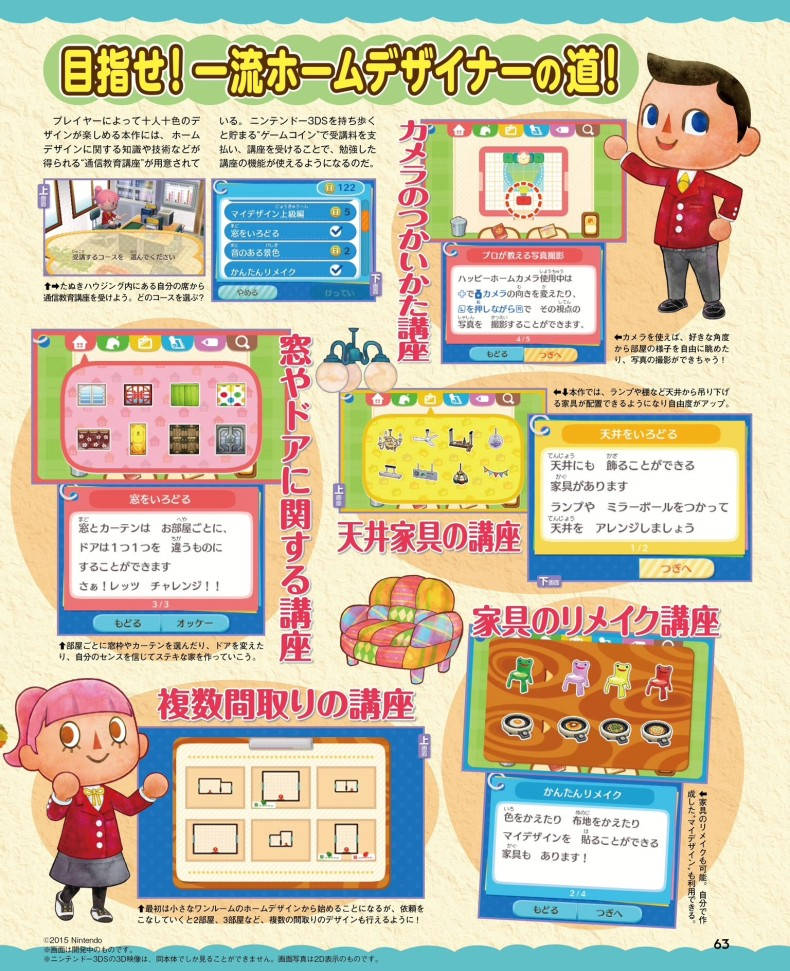 Four New Animal Crossing Happy Home Designer Scans From Famitsu July 15th Animal Crossing World