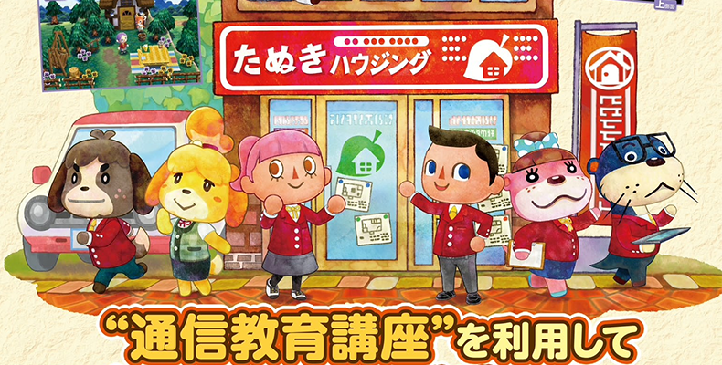 Animal Crossing: Happy Home Designer - 17\/20 - Animal Crossing World