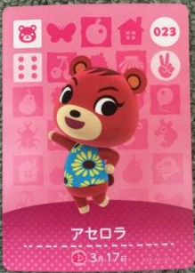 amiibo_card_AnimalCrossing_23_Cheri_japanese_photo