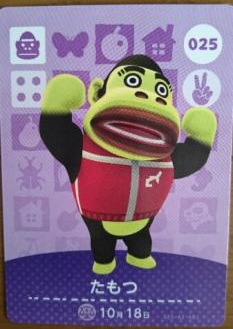 amiibo_card_AnimalCrossing_25_Al_japanese_photo