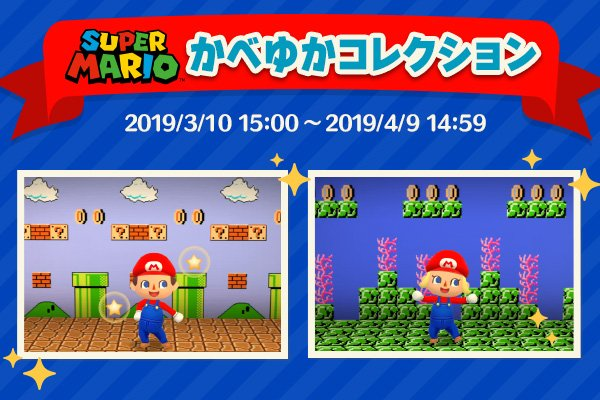 Celebrate Mario Day With The Super Mario Crossover Event In Pocket Camp This Month Animal Crossing World