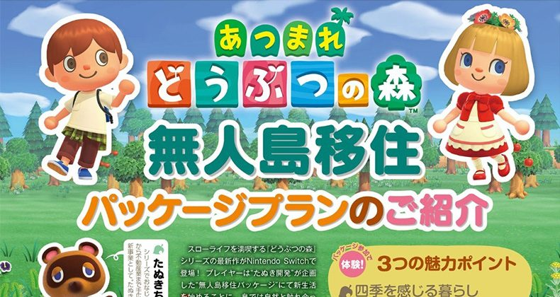 New Animal Crossing New Horizons Scans From Famitsu Show Off 5
