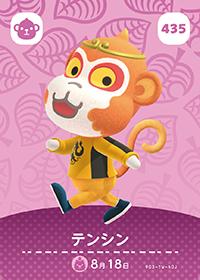 Tiansheng (#435) in Series 5 of Animal Crossing Amiibo Cards