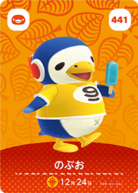 Chabwick (#441) in Series 5 of Animal Crossing Amiibo Cards